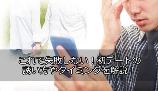 【成功率アップ!】婚活サイトの巧い初デートの誘い方・誘うタイミングとは?