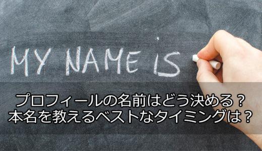 婚活サイトで失敗しない名前の付け方や本名を教えるタイミング