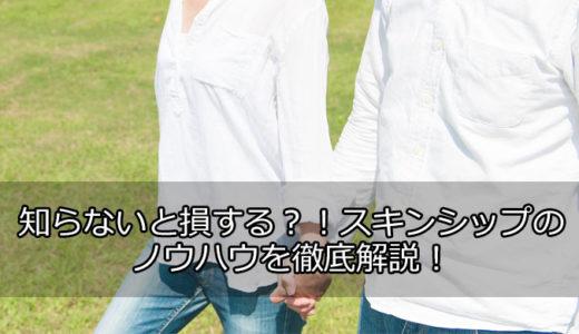 婚活デートで相手と手をつなぐタイミング・NGなスキンシップとは?