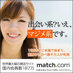 マッチ・ドットコムバナー