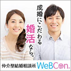 WeBCon(ウェブコン)バナー