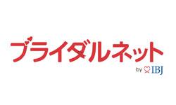 ブライダルネットのサイトロゴ