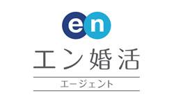 エン婚活エージェントのサイトロゴ